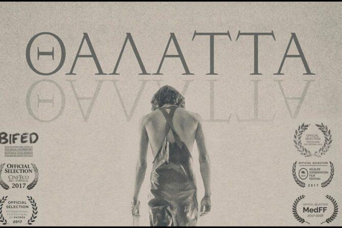 Thalatta